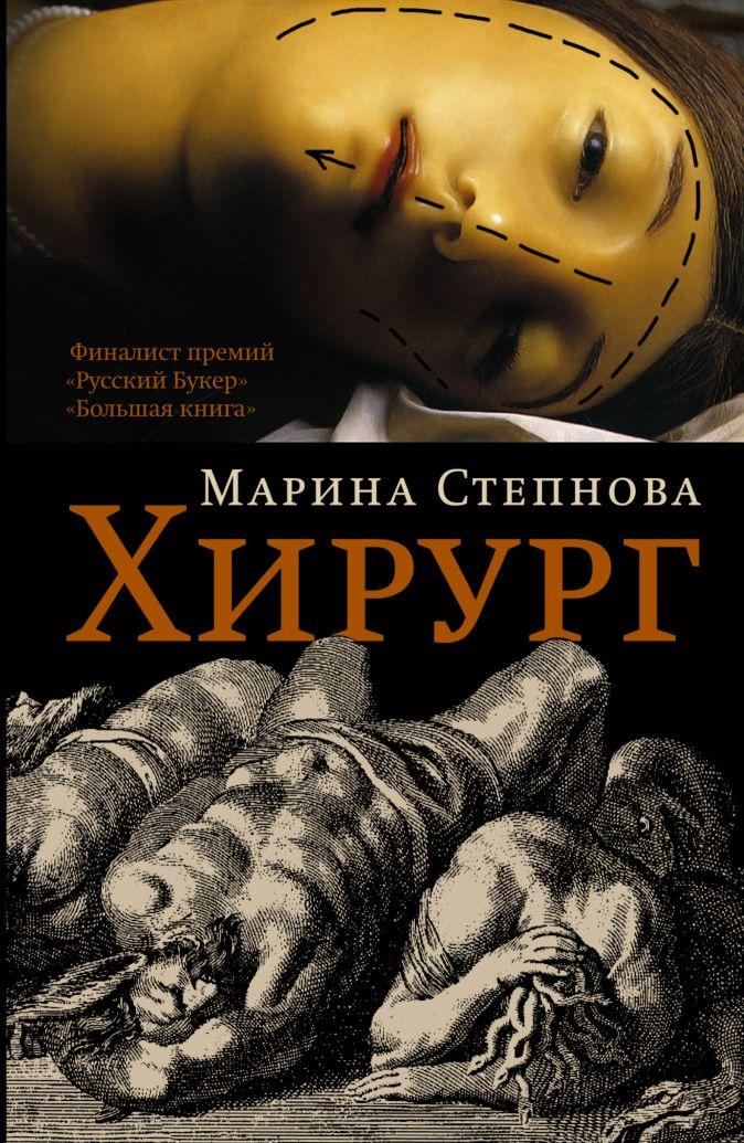 Марина Степнова - Хирург обложка книги