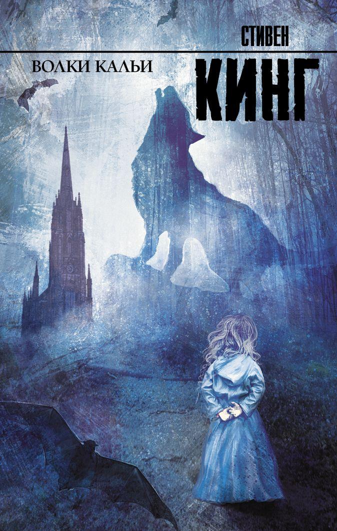 Стивен Кинг - Волки Кальи обложка книги