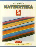 Математика. 5 класс. Учебное пособие. Часть 2
