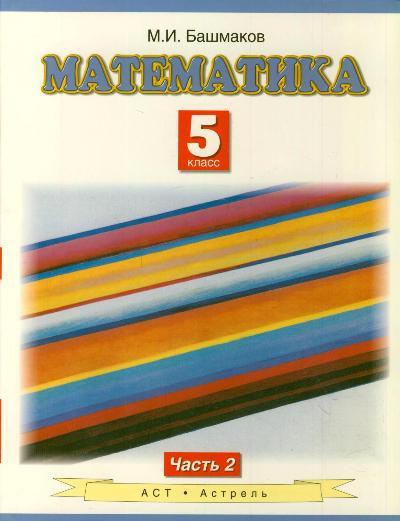 Башмаков М.И. - Математика. 5 класс. Учебное пособие. Часть 2 обложка книги