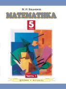 Математика. 5 класс. Учебное пособие. Часть 1