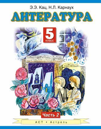 Кац Э.Э. - Литература. 5 класс. Учебник. Часть 2 обложка книги