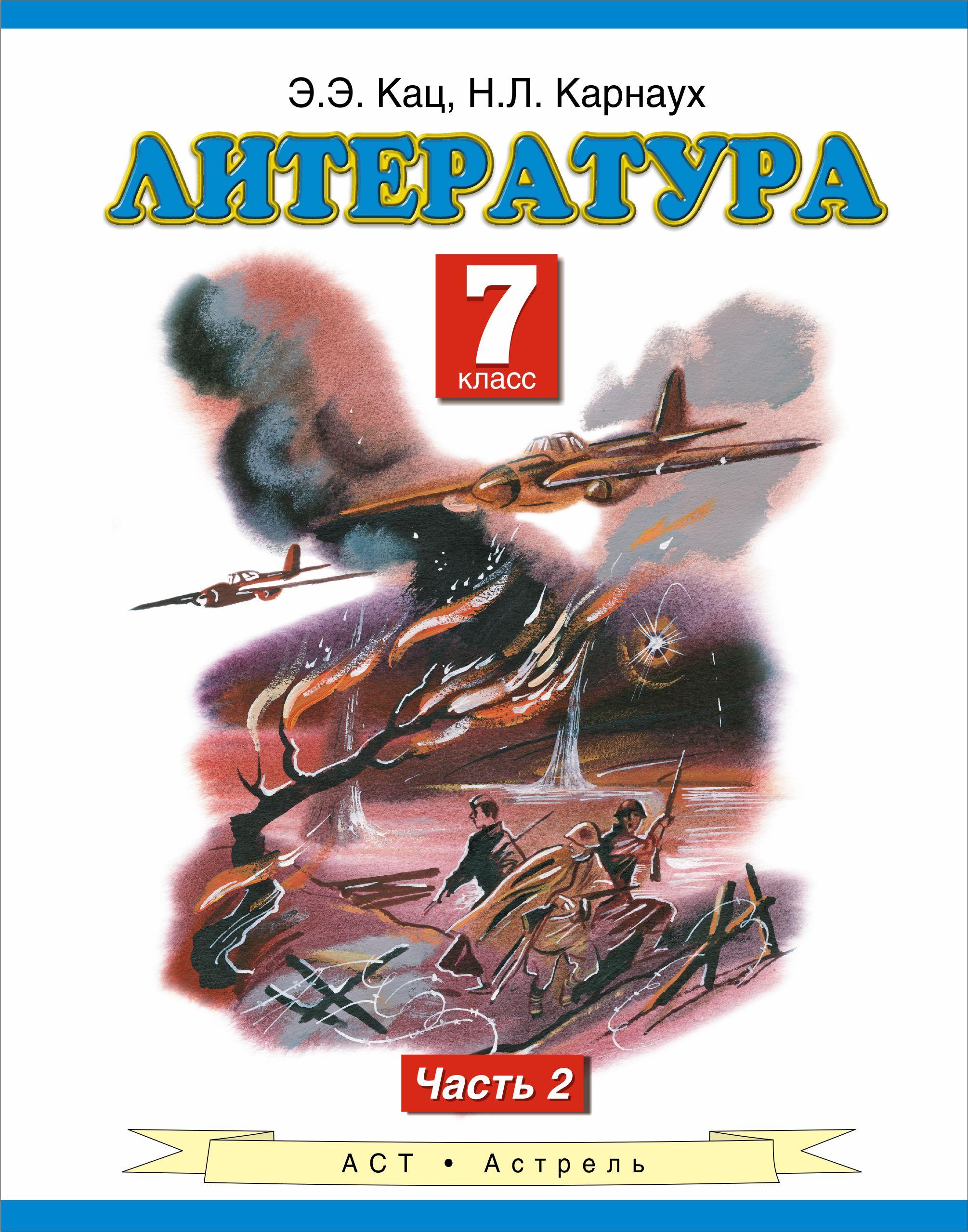 Кац Э.Э. Литература. 7 класс. Учебник. Часть 2