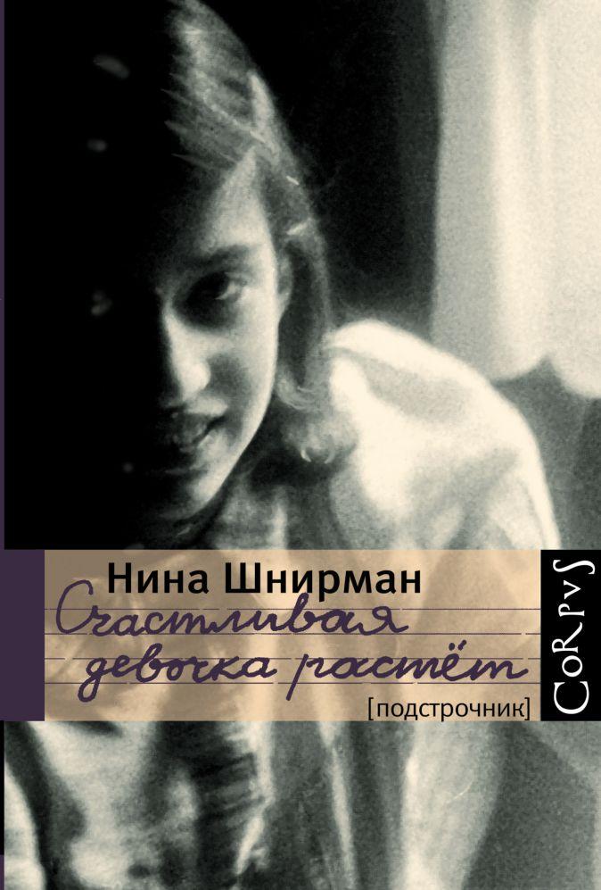 Шнирман Н. - Счастливая девочка растет обложка книги