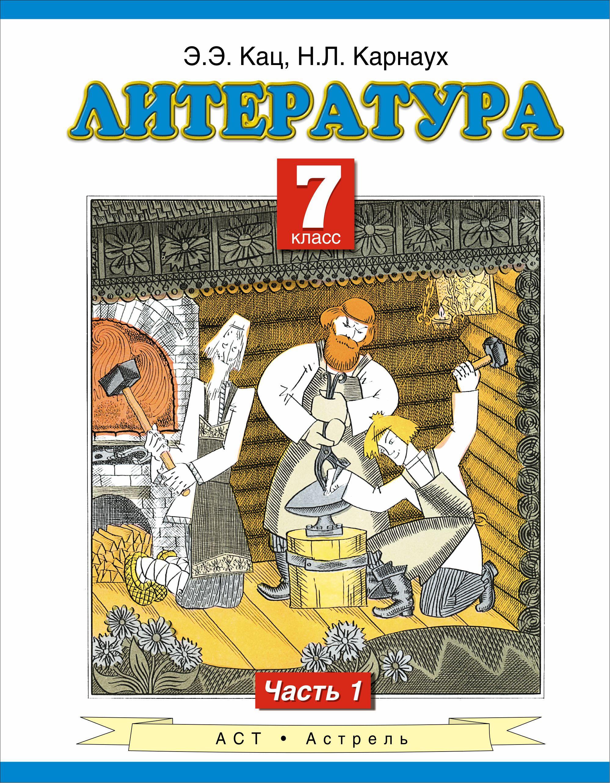 Кац Э.Э. Литература. 7 класс. Учебник. Часть 1