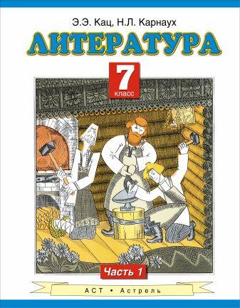 Кац Э.Э. - Литература. 7 класс. Учебник. Часть 1 обложка книги