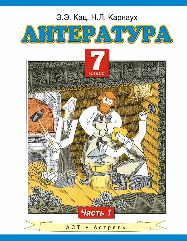 Литература. 7 класс. Учебник. Часть 1 Кац Э.Э.