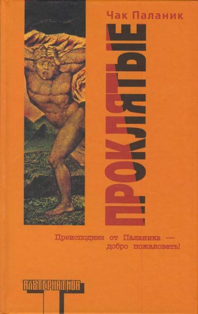 Паланик Ч. - Проклятые обложка книги