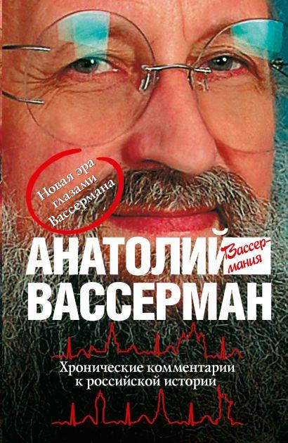 Хронические комментарии к Российской истории - фото 1