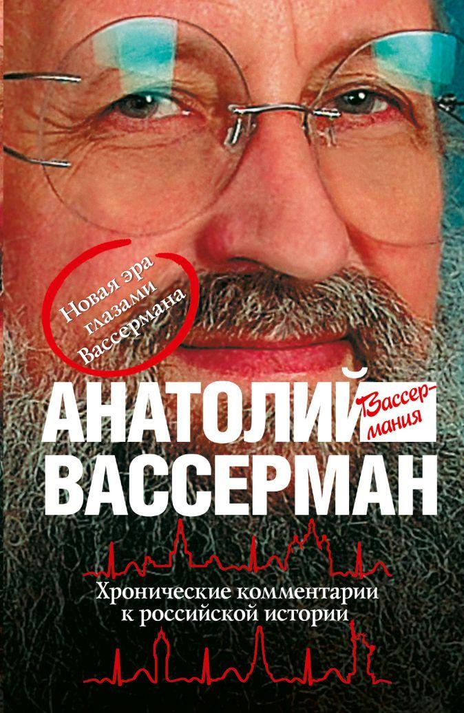 А. Вассерман - Хронические комментарии к Российской истории обложка книги