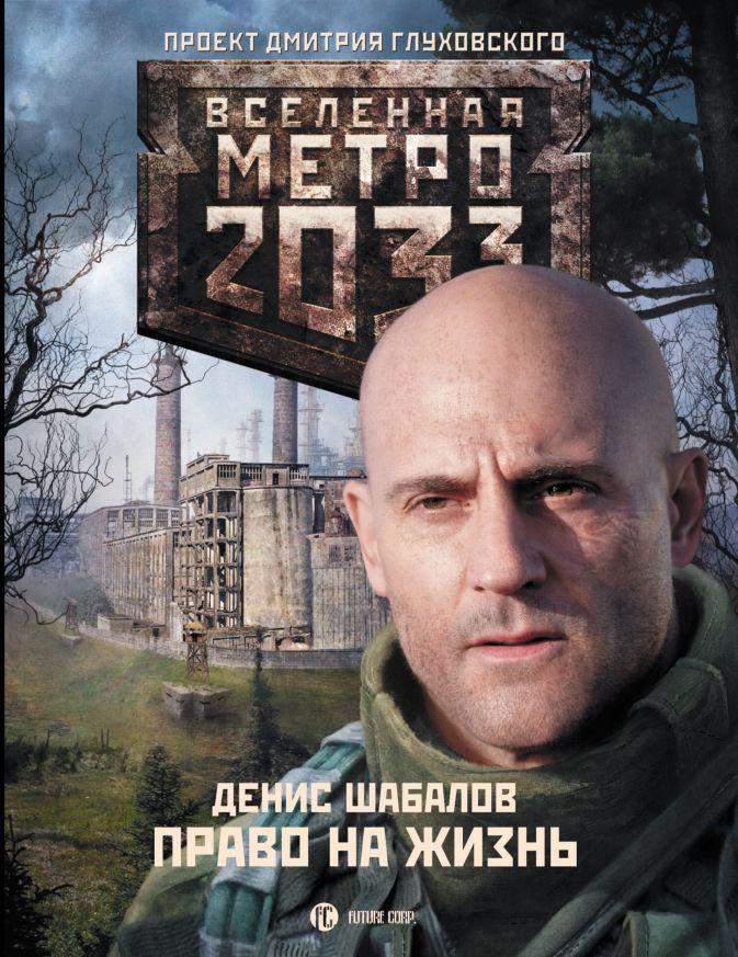 Денис Шабалов - Метро 2033: Право на жизнь обложка книги