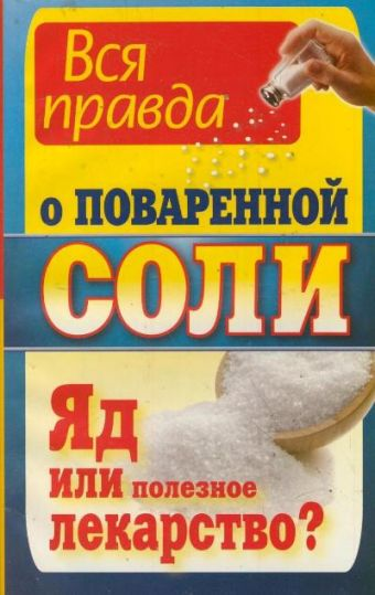Вся правда о поваренной соли. Яд или полезное лекарство? Ушаков