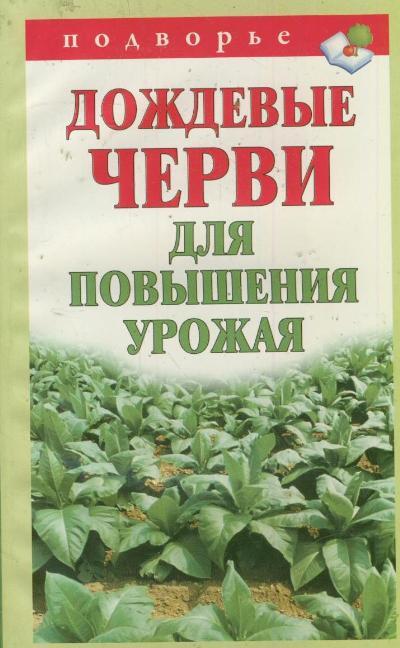 Горбунов В.В. Дождевые черви для повышения урожая отсутствует золотая книга богатого урожая