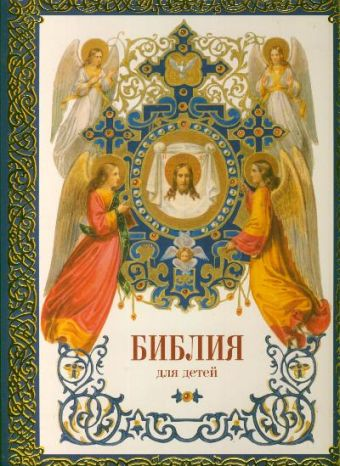 Библия для детей Соколов А.