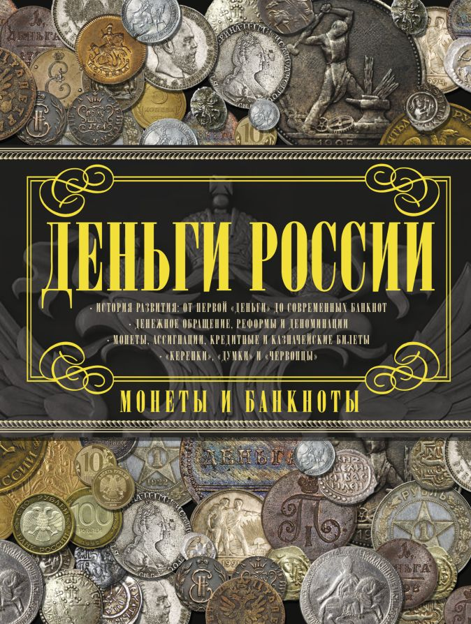 Деньги России. Монеты и банкноты России Мерников А.Г.