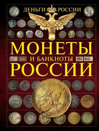 Монеты и банкноты России. Деньги России Мерников А.Г.