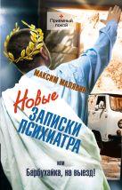 Малявин М. - Новые записки психиатра или Барбухайка, на выезд!' обложка книги
