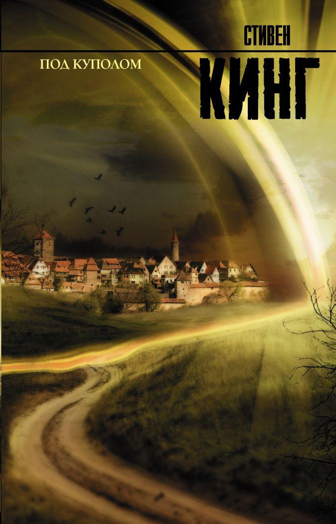 Стивен Кинг - Под Куполом обложка книги