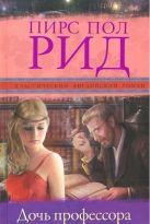 Рид П. - Дочь профессора' обложка книги