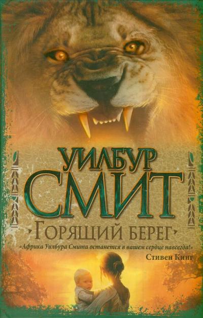 Смит У. - Горящий берег обложка книги