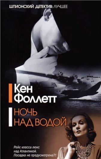 Фоллетт К. - Ночь над водой обложка книги