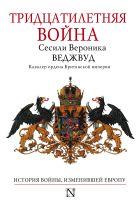 Веджвуд С. - Тридцатилетняя война' обложка книги