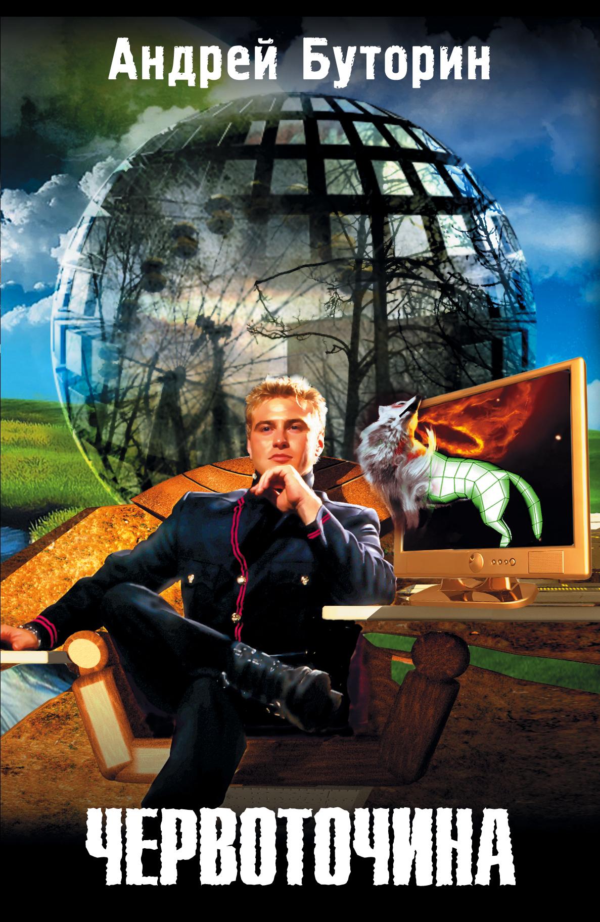 Буторин А.Р. Червоточина коровин в м конец проекта украина