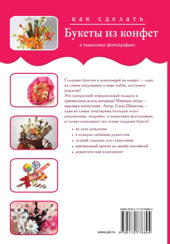 Как сделать букеты из конфет в пошаговых фотографиях Шипилова Е.М.