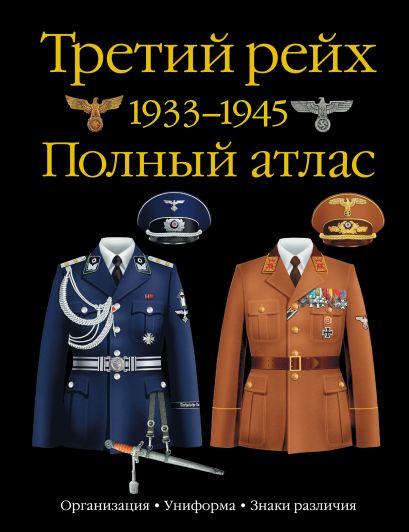 Третий рейх. 1939–1945. Полный атлас - фото 1