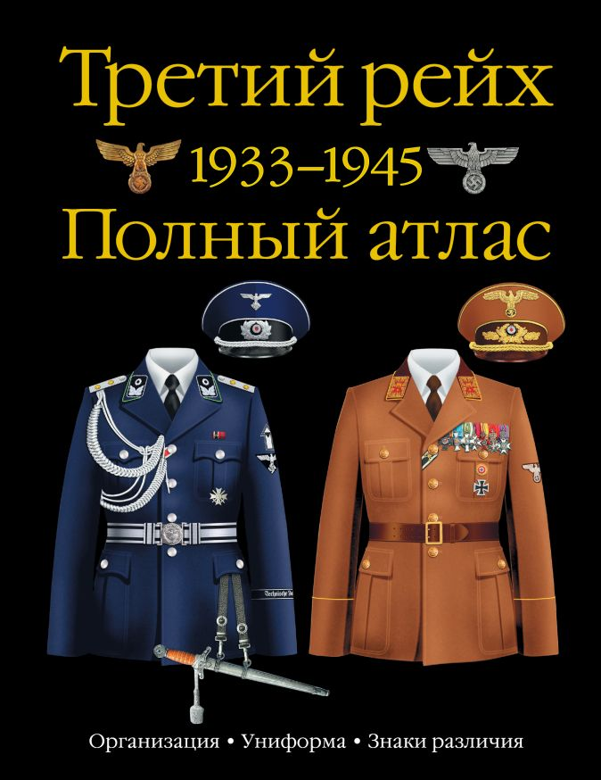 Курылев О.П. - Третий рейх. 1939–1945. Полный атлас обложка книги