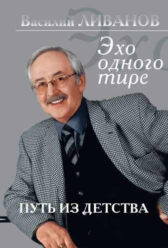 В. Ливанов - Путь из детства обложка книги