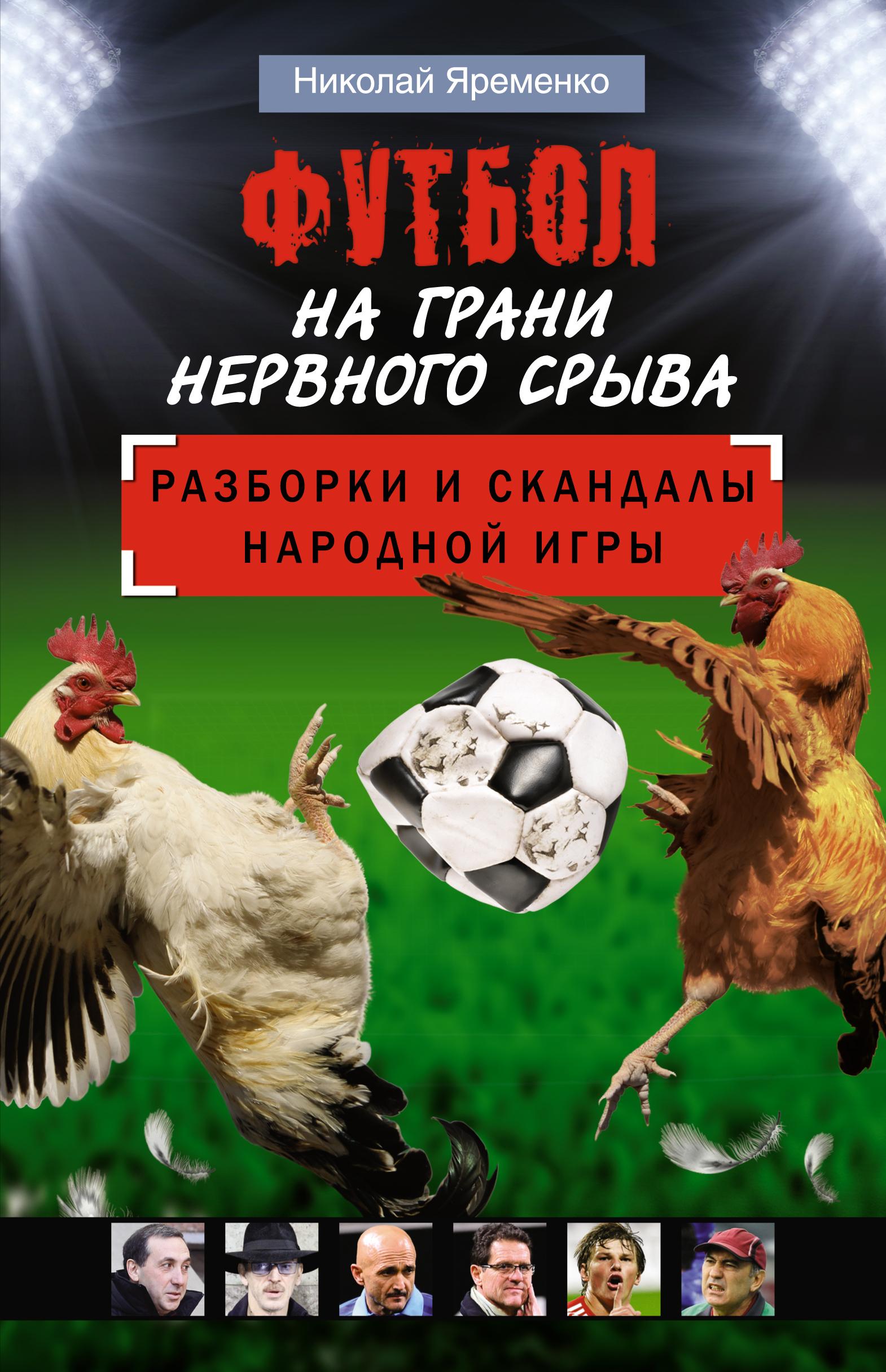 купить Н Яременко Футбол на грани нервного срыва по цене 55 рублей