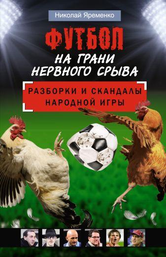Н Яременко - Футбол на грани нервного срыва обложка книги