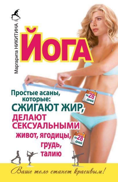 Йога. Простые асаны, которые сжигают жир, делают сексуальными живот, ягодицы, грудь, талию - фото 1