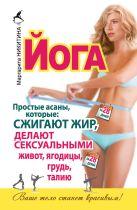 Никитина М. - Йога. Простые асаны, которые сжигают жир, делают сексуальными живот, ягодицы, грудь, талию' обложка книги