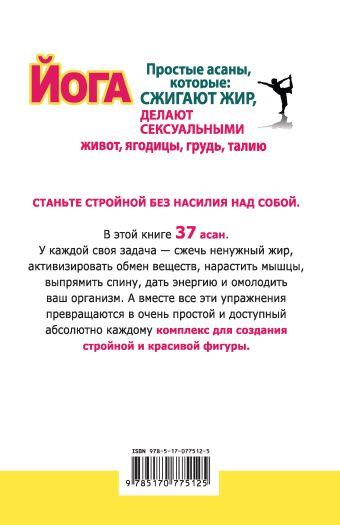 Йога. Простые асаны, которые сжигают жир, делают сексуальными живот, ягодицы, грудь, талию Никитина М.