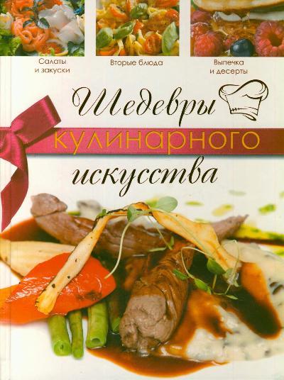 Шедевры кулинарного искусства Кузина Н.В.