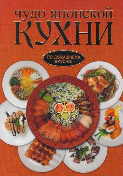 Калугин Б.В. Чудо японской кухни набор для приготовления роллов ruges суши