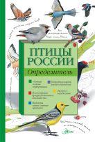 Мосалов А.А. - Птицы России. Определитель' обложка книги