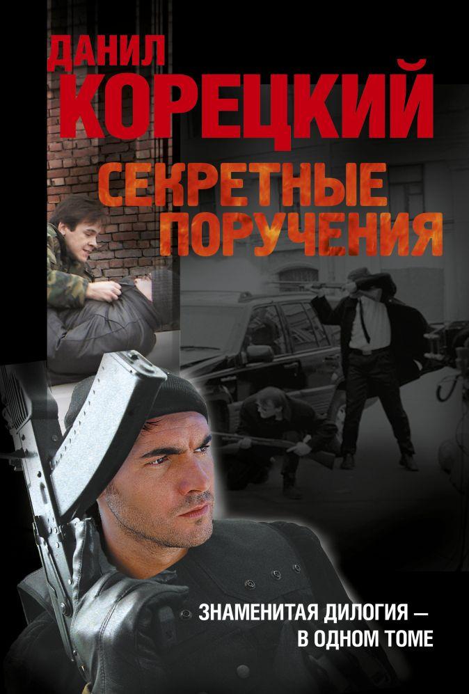 Корецкий Д.А. - Секретные поручения обложка книги