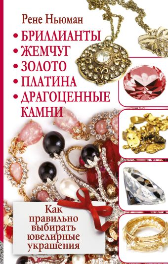 Бриллианты, жемчуг, золото, платина, драгоценные камни Ньюман Рене
