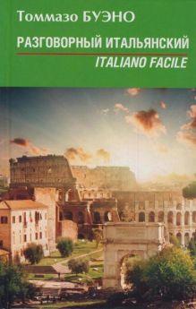 Разговорный итальянский. Italiano facile
