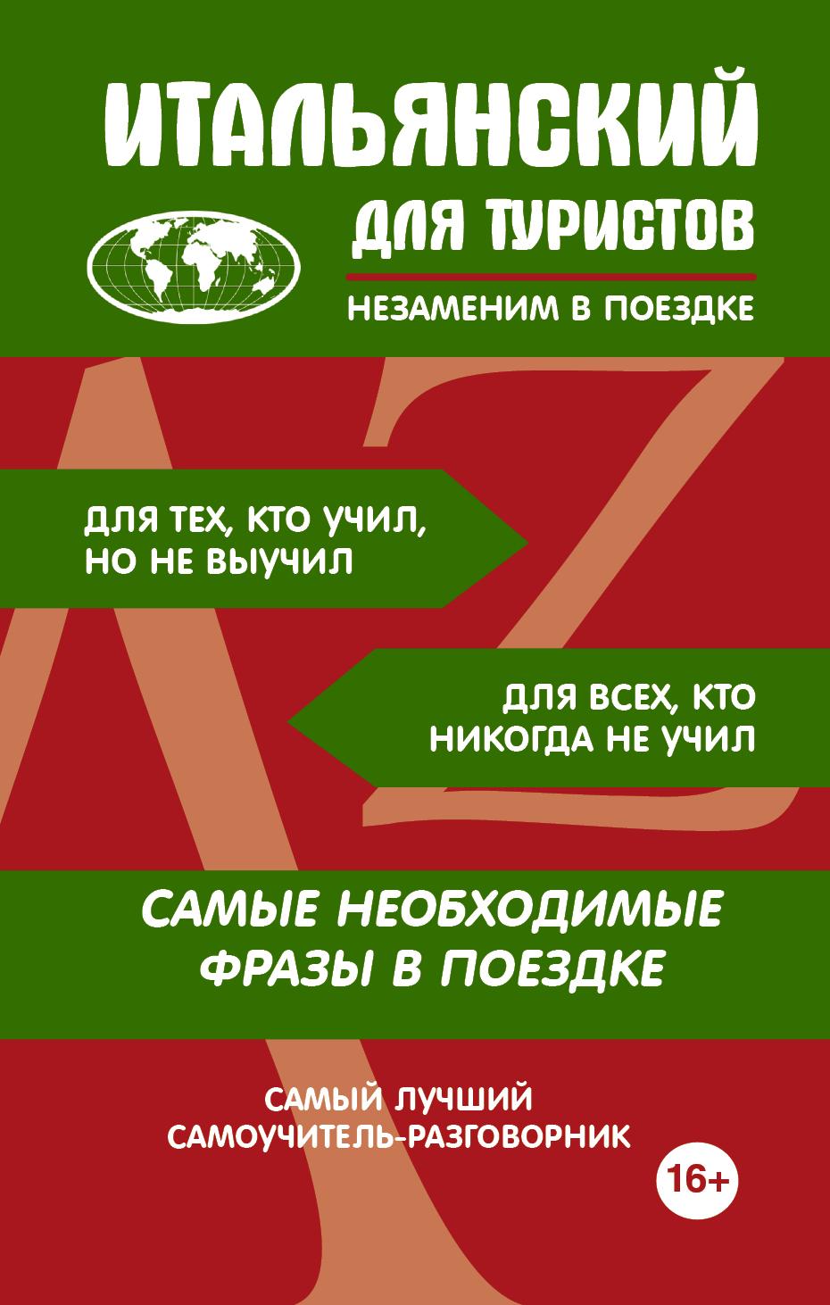 . Итальянский для туристов словари издательство аст итальянско русский русско итальянский словарь