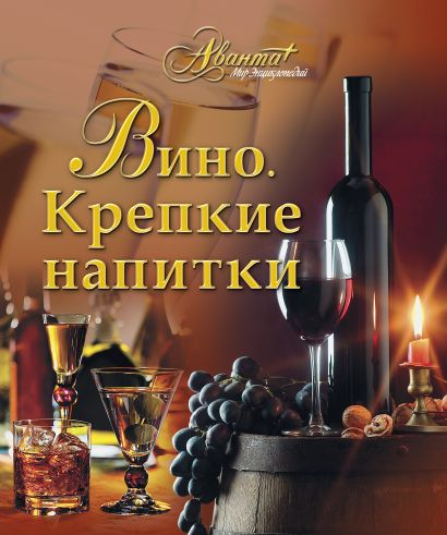 Вино. Крепкие напитки - фото 1
