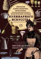 Александрова-Игнатьева П.П. - Практические основы кулинарного искусства' обложка книги