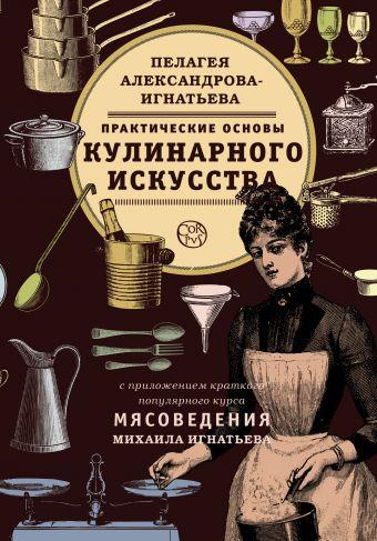 Практические основы кулинарного искусства Александрова-Игнатьева П.П.