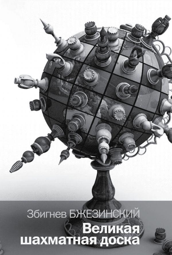 Великая шахматная доска: господство Америки и его геостратегические императивы Бжезинский З.