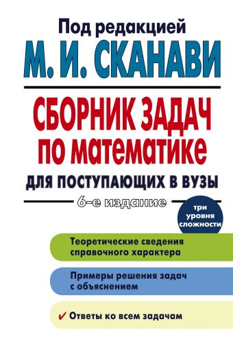 Сборник задач по математике для поступающих в вузы Сканави М.И.