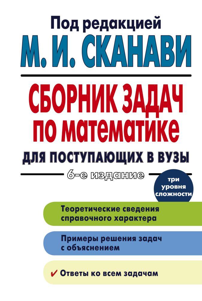 Сборник задач по математике для поступающих в вузы М.И. Сканави