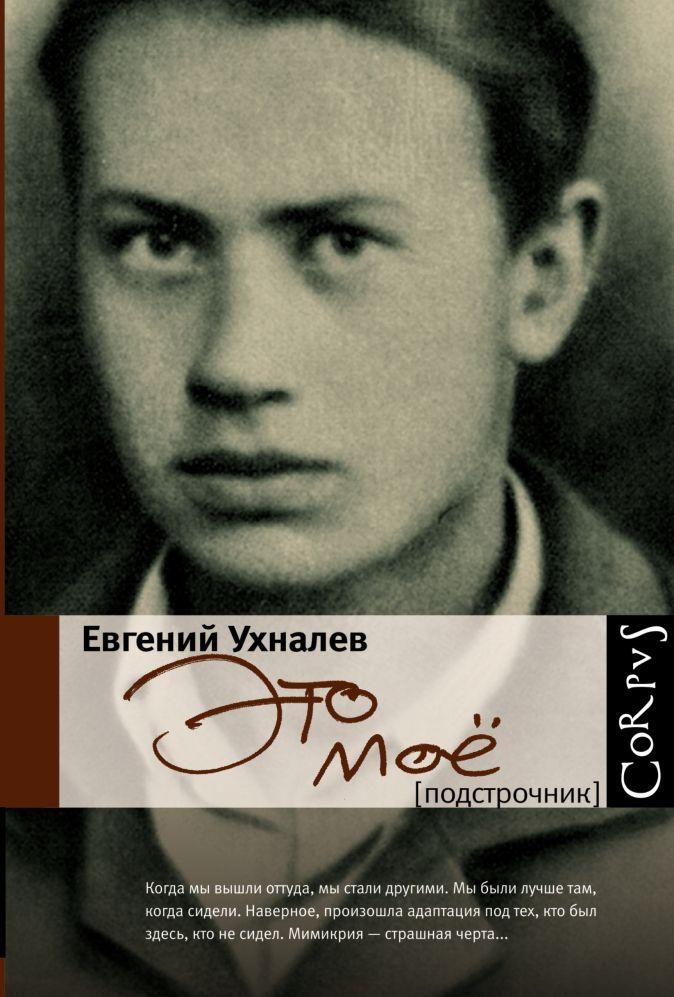 Евгений Ухналёв - Это мое обложка книги